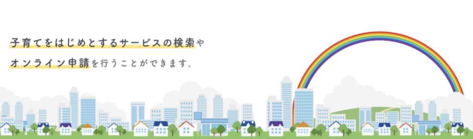円 10 万 給付 市 いつ 横浜