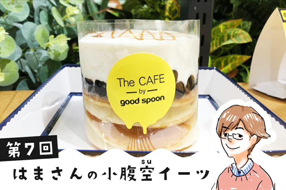 わ の パン ケーキ 向こう が