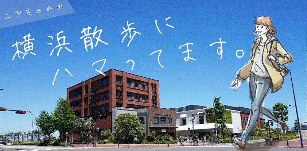 横浜散歩にハマってます。